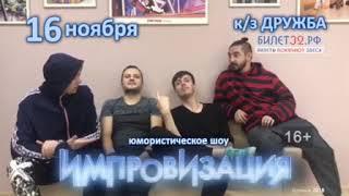 Шоу импровизация в Брянске