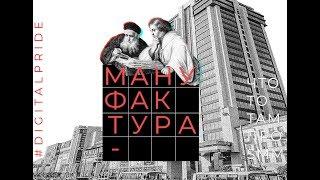 Школа SMM - Мануфактура | Обучение СММ Воронеж | SMM Воронеж