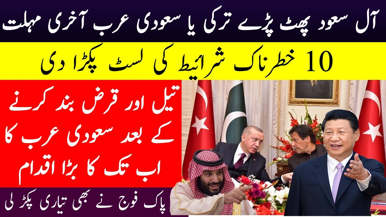 Saudi Arab Put 10 Conditions on Pakistan For Next Move in Different Way