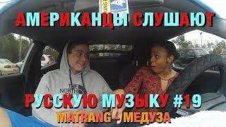 Американцы Слушают Русскую Музыку #19 (MATRANG - Медуза)