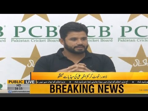 Azhar Ali press conference | Announced retirement from ODI cricket | 01st November 2018