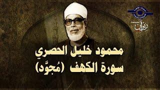 الشيخ الحصري - سورة الكهف (مجوّد)