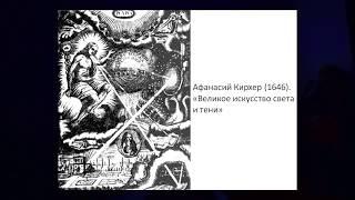 Метафизика света. Лекция  в Музее Булгакова