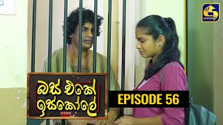 Bus Eke Iskole Episode 56 ll බස් එකේ ඉස්කෝලේ  ll 12th April 2021 Thumbnail