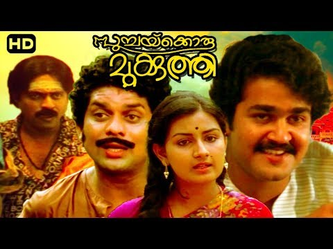 malayalam super hit movie poochakkoru mookkuthi hd full comedy movie ft shankar mohanlal malayalam old movies films cinema classic awards oscar super hit mega action comedy family road movies sports thriller realistic kerala interviews celebrity kerala events award nights   malayalam old movies films cinema classic awards oscar super hit mega action comedy family road movies sports thriller realistic kerala interviews celebrity kerala events award nights