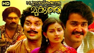 Malayalam Super Hit Movie | Poochakkoru Mookkuthi [ HD ] | Full Comedy Movie | Ft.Shankar, Mohanlal