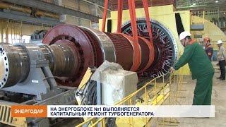 Капитальный ремонт турбогенератора