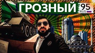 АЗЕРБАЙДЖАНЕЦ про ГРОЗНЫЙ 🇷🇺/ СПЕЦВЫПУСК