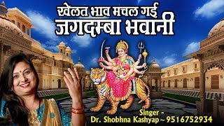 खेलत भाव मचल गई जगदम्बा भवानी ! Navratre Special Song 2018 ! Shobhna Kashyap #Bhaktibhajankirtan