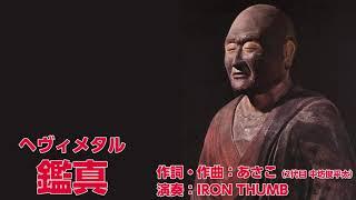 わたくしの、「二代目中坊俊平太」としてのデビュー作です(笑) IRON THU...