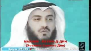 Обучение правильному чтению Аль-Фатихи