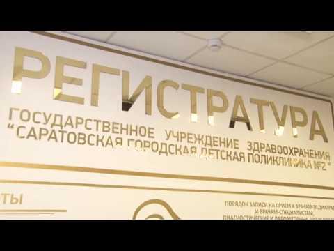 Саратовская детская поликлиника №2 превратилась в инновационный центр