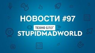 Meizu Pro 6 Plus, Meizu M3X, Flyme OS 6, Helio X23 и X27, Nokia D1C (Новости SMW №97)