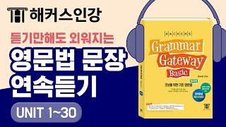 [5시간 연속재생] 기초영어 베스트셀러 해커스 그래머 …