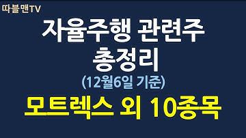 자율주행 총정리_12월6일 기준