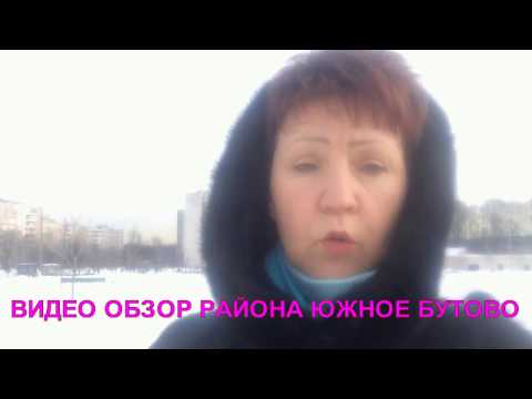 Район Южное Бутово, новостройки в Южном Бутово