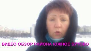 видео Новостройки района Южное Бутово