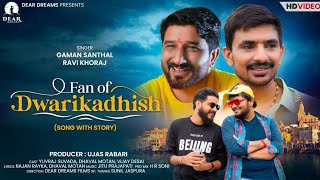 Fan Of Dwarkadish || Gaman Santhal || Ravi Khoraj || Dwarkadish New Gujarati Song 2021 ||