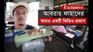 Exlcusive | আবরার এর আরও একটি ভিডিও প্রকাশ | Abrar Buet |Somoy TV