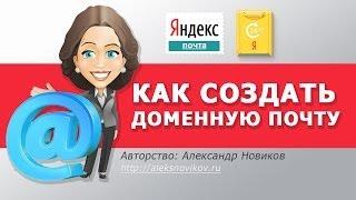 Доменная почта на яндексе создание(Посетите сайт автора: http://aleksnovikov.ru Видеоурок по настройке доменной почты в почтовом ящике Яндекс почты...., 2014-07-08T21:28:32.000Z)