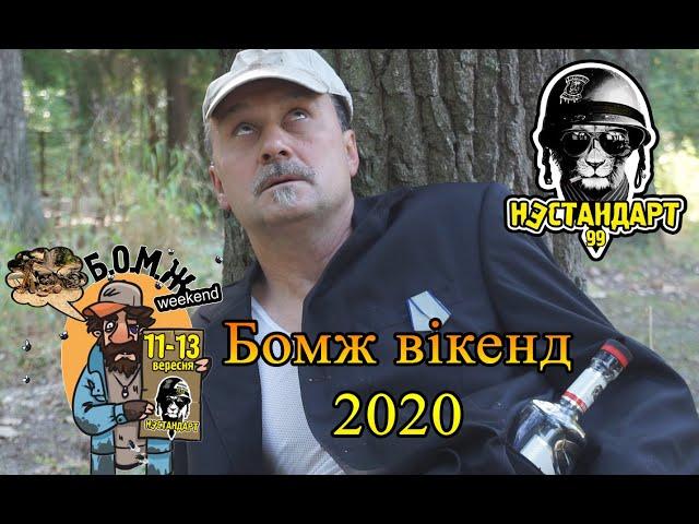 Мотофестивль НЕСТАНДАРТ 2020 Бомж вікенд