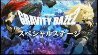 GRAVITY DAZE 2 スペシャルライブ