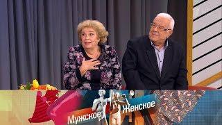 Мужское / Женское - Секреты семейного счастья. Часть 4.  Выпуск от01.12.2017