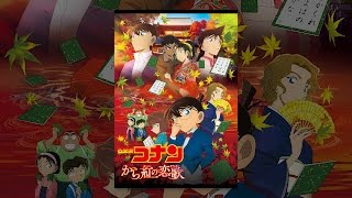劇場版 名探偵コナン から紅の恋歌(ラブレター) thumbnail
