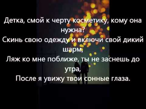 Твои сонные глаза (lyric)