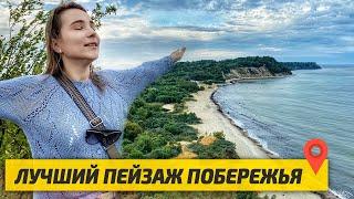 Что скрывает ДИКИЙ ПЛЯЖ Калининградской области Филинская Бухта
