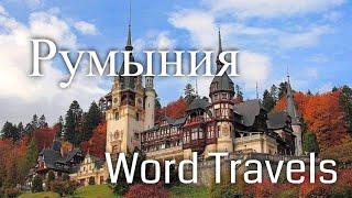 Румыния. Мир в движении / Путешествия вокруг света / Romania. Word Travels