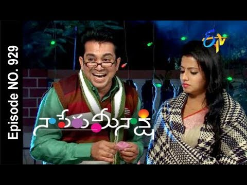 Naa Peru Meenakshi   12th January 2018    Full Episode No 929  ETV Telugu