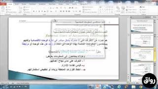 رواق : مبادئ المحاسبة - المحاضرة 1 - الجزء 3