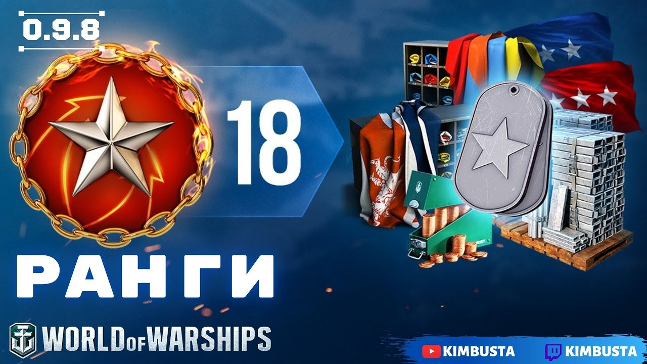 РАНГИ ⭐  БК   World of Warships ⚓