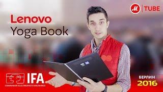 Новинки IFA 2016 от Lenovo: ноутбук-трансформер Yoga Book
