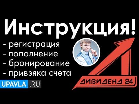 Дивиденд 24 | Пошаговая ИНСТРУКЦИЯ от А до Я! | Upavla.ru