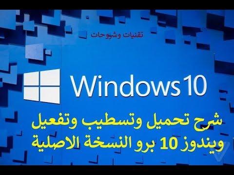 شرح تحميل وتفعيل ويندوز 10 Windows برو النسخة الاصلية 100 Youtube