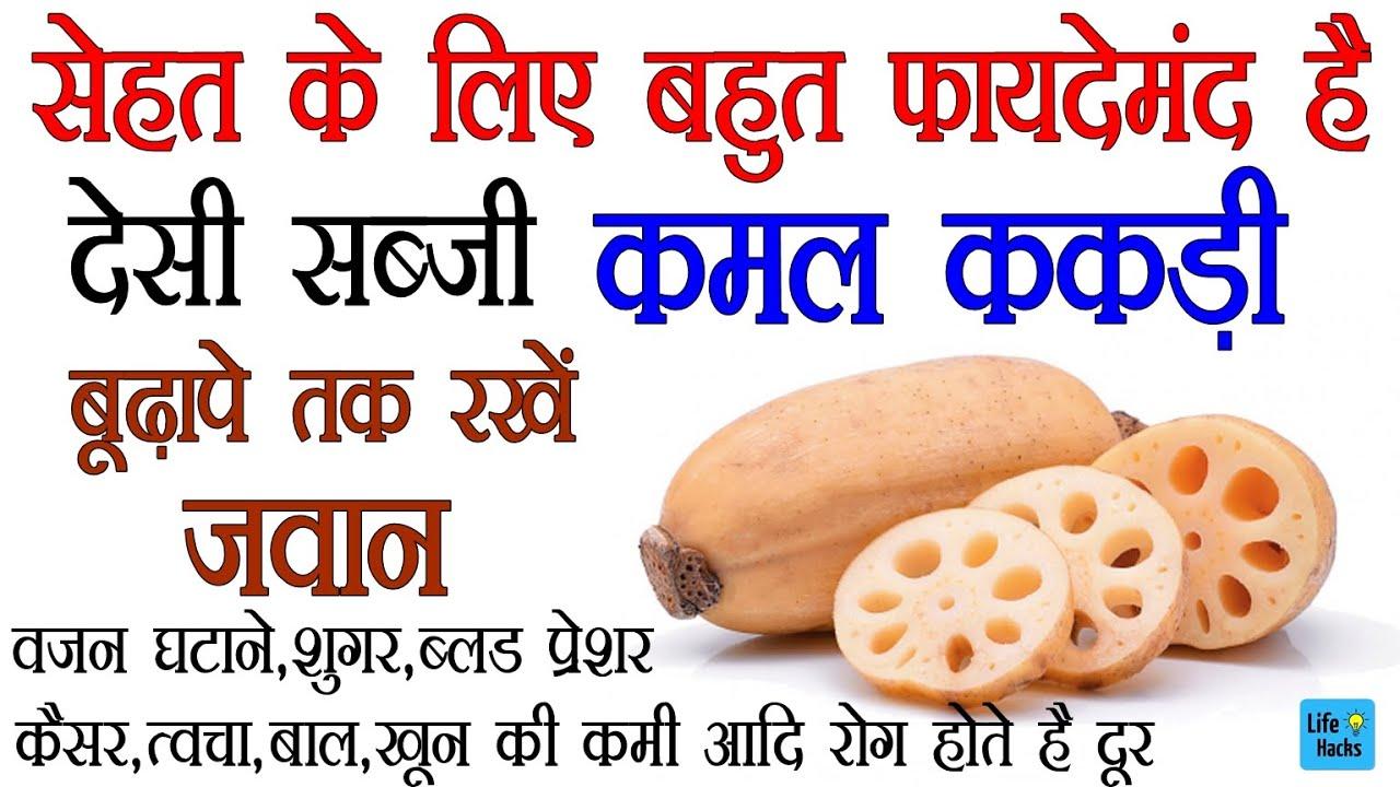 सेहत के लिए बहुत फायदेमंद है देसी सब्जी 'कमल ककड़ी', जानें इसे खाने से मिलने वाले 5 फायदे