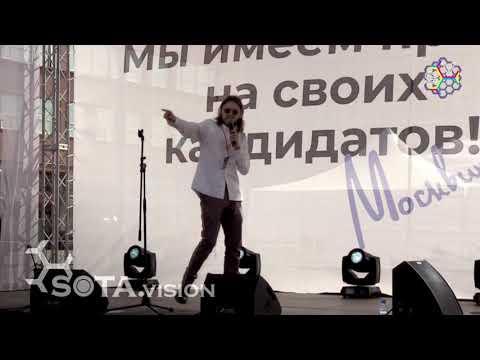 """Власть по-хорошему не понимает! Михаил Светов на митинге """"За допуск кандидатов"""""""