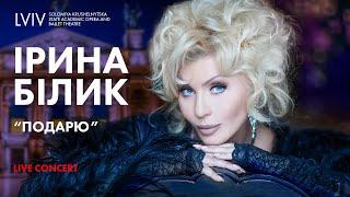 Ирина Билык - Подарю (Live)
