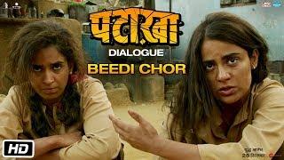 Pataakha | Dialogue | Beedi Chor | Vishal Bhardwaj | Sunil Grover | Radhika Madan | Sanya Malhotra