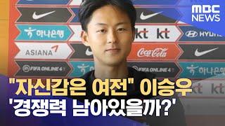 """""""자신감은 여전"""" 이승우 '경쟁력 남아있을까?' (2021.05.31/뉴스데스크/MBC)"""