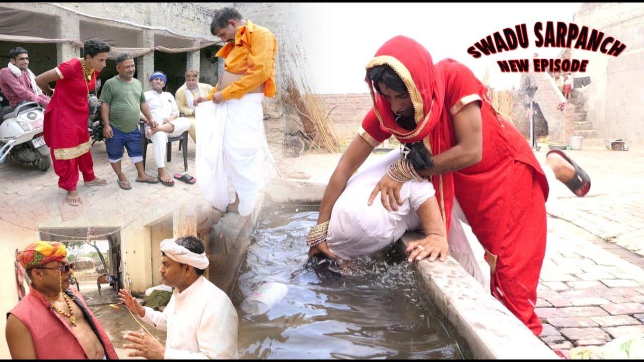 Sunday ko de dunga || (Swadu Sarpanch) || DESI COMEDY VIDEO ||