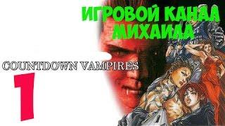 """Countdown Vampires(1080p, 30fps) прохождение на """"Норма"""" 100% серия 1"""