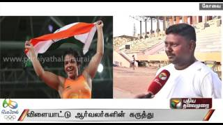 Sports enthusiasts in Coimbatore  talks about Wrestler Sakshi Malik wins India's First Medal