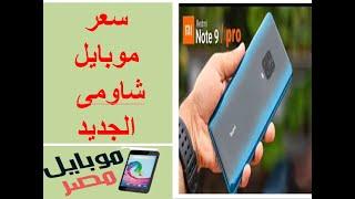 سعر موبايل شاومى الحديد   سعر موبايل شاومى نوت9 Sفى مصر والسعودية والامارات والكويت