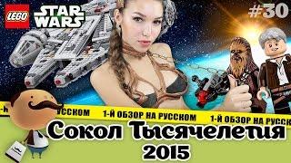 LEGO Star Wars 75105 Сокол Тысячелетия (Millennium Falcon) - обзор новинки 2015 года!