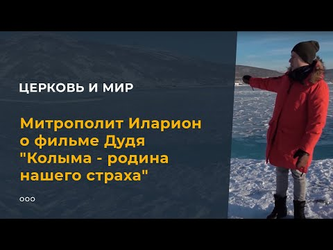 """Митрополит Иларион о фильме Дудя """"Колыма - родина нашего страха"""""""