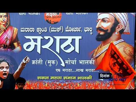 Ek Maratha Lakh Maratha Bhalki 2017