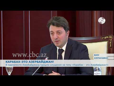 В парламенте Азербайджана прошли слушания на тему